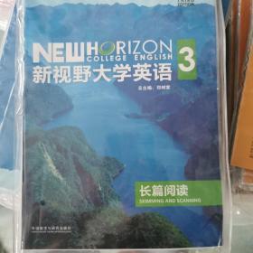 新视野大学英语3长篇阅读