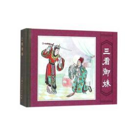 三看御妹(50K精装连环画)❤ 华龙楼 编绘 上海人民美术出版社9787532297993✔正版全新图书籍Book❤