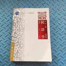 民法学(第4版)