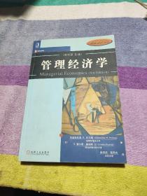 管理经济学(原书第8版)——经济教材译丛