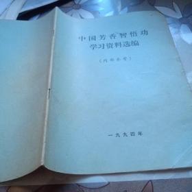 中国香智悟学习资料选编(1994年,16开24页)