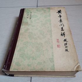 黄帝素问直解(全一册精装本)〈1980年北京初版发行〉