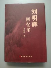 刘明辉回忆录