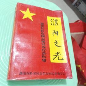 濮阳之光-濮阳在黔老同志革命回忆录专辑