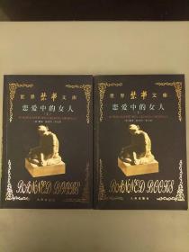 恋爱中的女人(上下)库存书未翻阅正版    2021.6.11