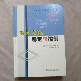 电力系统稳定与控制(正版精装)