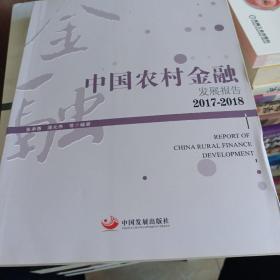 中国农村金融报告:2017-2018