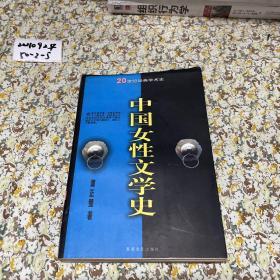 中国女性文学史