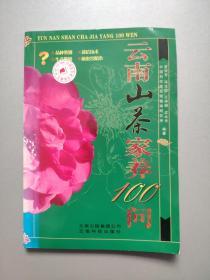 云南山茶花家养100问