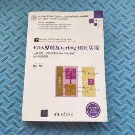 EDA原理及Verilog HDL实现 从晶体管、门电路到Xilinx Vivado的数字系统设计