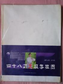 四十八式太极拳挂图(共三张)