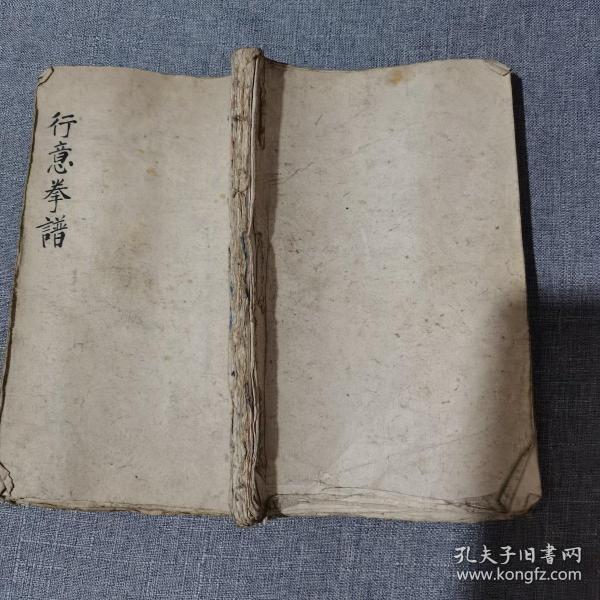 清或民国手写武术拳谱资料古籍  行意拳谱 38页76面 一册全