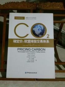 碳定价:欧盟排放交易体系