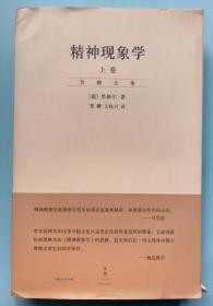 精神现象学(新校重排本):贺麟全集第15、16卷