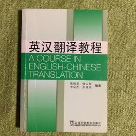 英汉翻译教程(重排版)