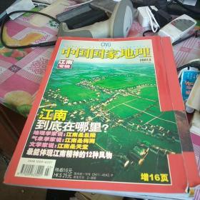 中国国家地理2007年3月