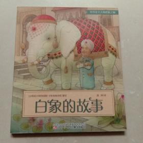 白象的故事:世界童书大师想象之旅