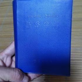 新华字典1980年版(品美)蓝塑皮本。商务印书馆