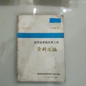 1989年淮阴县职称改革工作资料汇编