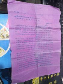 春节慰问:烈军家属、 贵阳市第四区人民政府   品如图  笔记本邮夹内