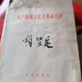 无产阶级文化大革命万岁(红旂社论)