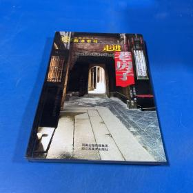 走进老房子:世界文化遗产 西递宏村