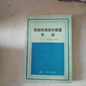 船舶系统密封装置手册