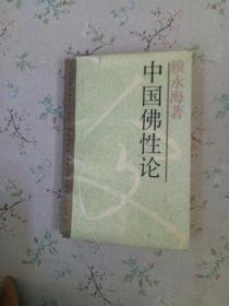 中国佛性论