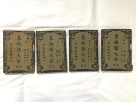 全网最低价! 印量仅三千册的1950年版《象棋谱大全》四厚册齐、完整品好!