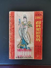 1992壬申年百科知识农历