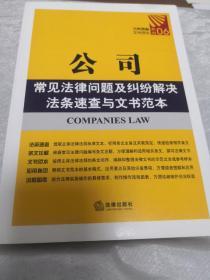 公司常见法律问题及纠纷解决法条速查与文书范本