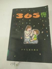 365夜(上)母子版插圖本