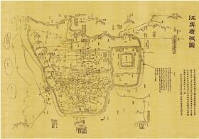 古地图1905 江宁省城图。纸本大小44.22*62.98厘米。宣纸艺术微喷复制。100元包邮