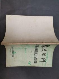 报史资料---纪念[湖南日报]创刊三十五周年专辑