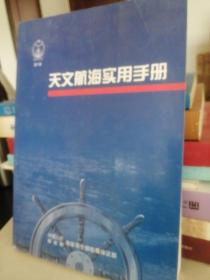 天文航海实用手册