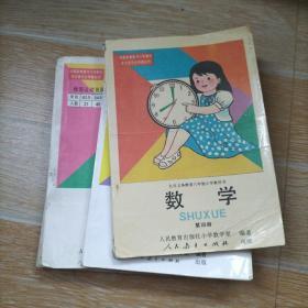 九年制义务教育六年制小学教科书 数学 第四、七、八、九册  4本合售