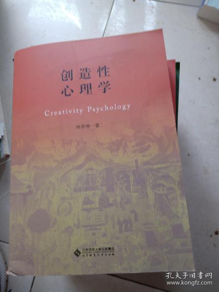 创造性心理学(平装本)