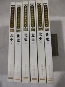 北史1、2、3、4、5、6(全六册)
