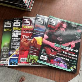 通俗歌曲现代乐手吉他2008年2* 4* 6* 10* 12月号(5册合售)