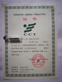 全国高等学校(安徽考区)计算机水平考试证书(2级)