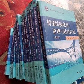 桥梁结构电算原理与软件应用 第2版