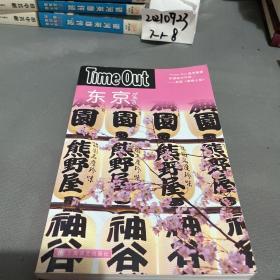 东京:TimeOut城市指南丛书