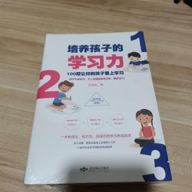 培养孩子的学习力/王金海(全新,未拆封)