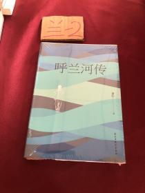 呼兰河传(经典随身读)