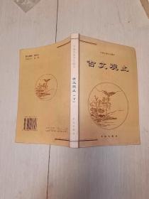 古文观止(下册)——中国古典文化精华