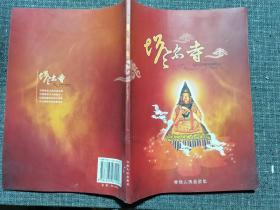 塔尔寺(全彩铜版纸画册)