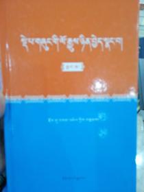 蒙藏关系与明末清初西藏历史(全2册)(藏文)