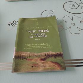 失序的自然:一个草原社区的生态、权力与道德