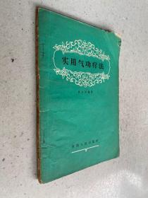 实用气功疗法(1963年一版一印)