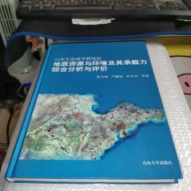 山东半岛城市群地区地质资源与环境及其承载力综合分析与评价